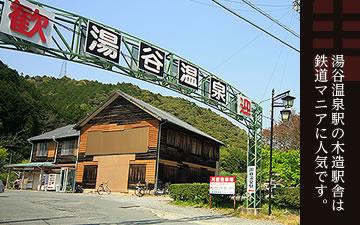 湯谷温泉駅の木造駅舎は鉄道マニアに人気です。